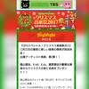 『CDTVスペシャル!クリスマス音楽祭2017』出演決定