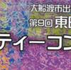 東日本大震災チャリティーコンサート 令和元年6月30日開催!