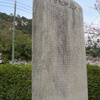 神武正統記念碑
