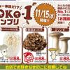 企画 イベント KINOKO-1グランプリ サミット 11月15日号