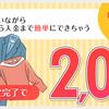 ブランディアはポイントサイト経由するならどこ?1000円以上買取の自信があるならモッピーで2000円!!