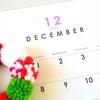 クリスマスリースはいつから飾る?飾る時期を徹底調査!