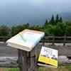 矢山岳で芦部著「憲法」のお勉強