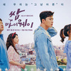 【韓国ドラマ】「サムマイウェイ」感想・レビュー