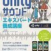 Unity++ 〜ショートセッション勉強会 presented by Unity部〜 #unity_pp に行ってきました