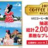 UCC|2019 COFFEE DREAMキャンペーン総計2,000名に当たる!