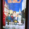 劇場アニメ『映画けいおん!』を観てきた