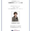 看護管理セミナー(大阪)