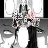 【本日公開】第84話「お転婆娘と顔無しの男」【web漫画】