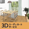 """部屋の間取り・家具配置を""""無料で""""シュミレーションできる。「unicoの3Dコーディネートサービス」がスゴい!"""