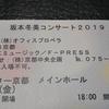 坂本冬美コンサート2019@ロームシアター京都