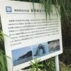 【福岡県新宮町】鼻栗瀬及び鼻面半島