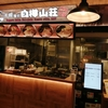横浜ハンマーヘッドの白樺山荘で食べたラーメンは絶品だった!
