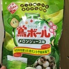 植垣米菓 鴬ボール メロンジュース味 食べてみました