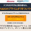 ドコモがギガホ、ギガライトにAmazonプライム(4900円)を1年分プレゼント。Amazonの買い物ポイント還元も5倍