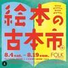 大阪■8/4~19■絵本の古本市