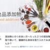 【告知】7月24日火曜日に添加物についてのワークショップを行います。