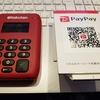 楽天PayとPayPay、どっちも導入したらいいけど、一応比較してみた。