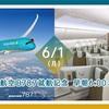【関西国際空港】6/1限定、展望デッキ6:00オープン