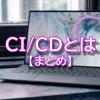 CI/CDとは【まとめ】