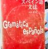 第五弾・スペイン語五冊目そろそろ文法を暗記して単語を暗記して、音声学習なしで勉強してもいいんじゃないか、、、?って言う自信が出てきた。とりま5冊目がターニングポイントらしいって言う話と、音声学習の良さを伝えるブログ。
