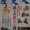 歴史人 2014年07月号 大江戸 武士の暮らし図鑑