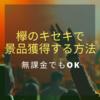欅のキセキ(ケヤキセ)でSS席、ゲーム会、チェキを無課金でも獲得できる方法