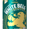 おすすめ新ジャンル 「サッポロ ホワイトベルグ」 とお好み焼き