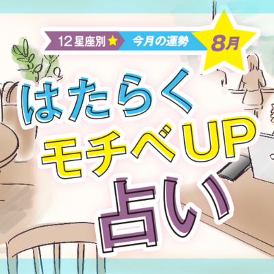 【12星座別はたらくモチベUP占い】8月1日(土)〜8月31日(月)の運勢