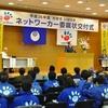 「平成26年度大好き いばらき ネットワーカー委嘱状交付式」を開催しました。(平成27年3月24日)