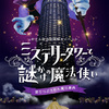 新横浜プリンスホテル~ミステリータワーと謎かけの魔法使い~