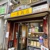 高田馬場の町中華「一番飯店」のチャーハンはマッハで出てきます!「手塚治虫先生のあんかけ焼きそば」で有名なお店です