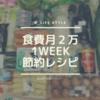 月20,000円節約レシピ2/18(月)〜1週間ver.