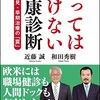 【健康診断は患者増産ビジネス!?】やってはいけない健康診断 近藤誠、和田秀樹(著)