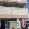 和歌山県南部町の高砂食品(ラーメン)までツーリング