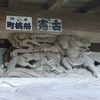 旧東海道を歩く27(大磯[化粧井戸~大磯駅入口])
