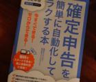 【初めての確定申告】会計ソフト「MFクラウド」で簡単書類作成!【体験レポート】