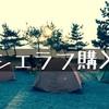 真冬の愛媛キャンプを乗り切るテント装備(シュラフ追加)