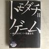 📚20-200トモダチゲーム/11巻★★