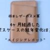 【エイジングレポート】4ヶ月経過したヌメ革のパスケースの経年変化は?
