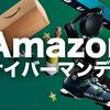 AmazonサイバーマンデーはMacやiPadもお買い得に⁈ セールとなる製品を予想してみる