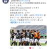 あー嬉しいなー。鹿児島ユナイテッドFC2連勝