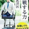 【書評】乙武さんは講演会で何を話しているのか?『挑戦する力』