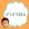 日本ブログ村をやめたった