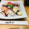 11月10日 GoToイートキャンペーン おススメのお寿司屋さん「ときすしはなれ」