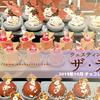 ウェスティンホテル東京 ザ・テラス【チョコレートデザートブッフェ】2019年10月 ブログ