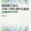 ネット上の「常用漢字表の字体・字形に関する指針」について