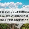 フレッツ光回線でv6プラスを利用する方法 GMOとくとくBBであればプロバイダだけの契約ができる