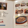 【大分県日田】焼きそばの元祖「想夫恋」本店で「焼きそば」を食べてきた!