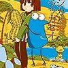 紀ノ目『ロジカとラッカセイ』1〜2巻